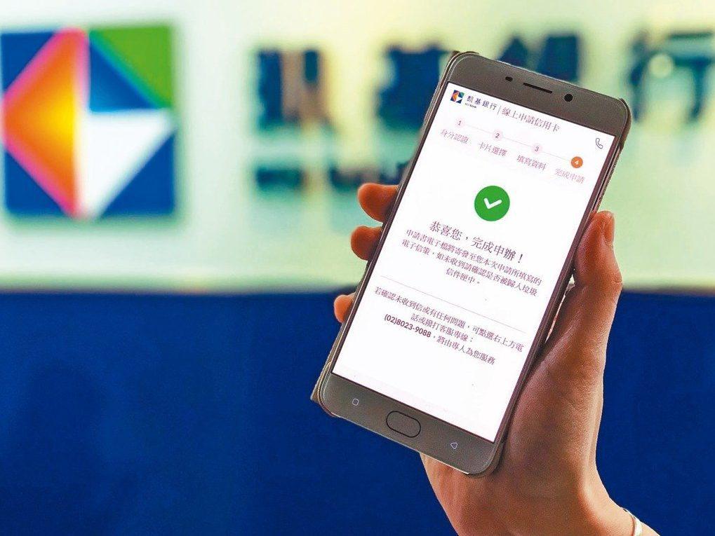 凱基銀行【手機辦貸款 沙盒實驗過關】