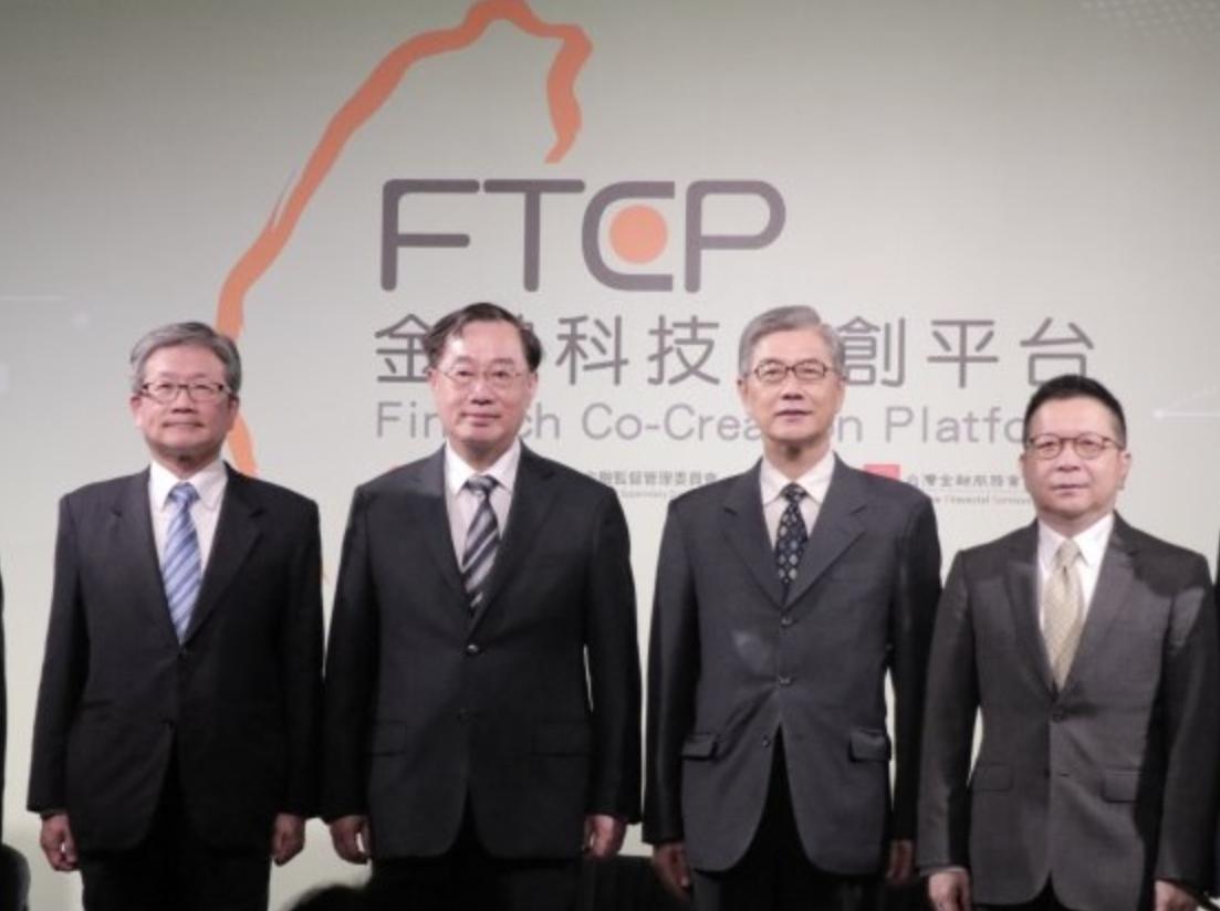 金融科技共創平臺正式啟動 4大工作組揭露明年FinTech產業發展目標