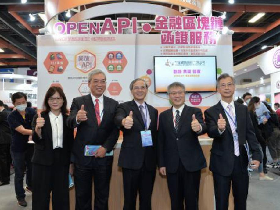 2020台北金融博覽會 財金公司攜手TSP業者共創金融科技生態圈